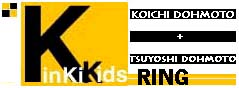 KinKi Kids Ring